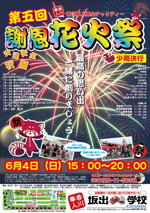 170515坂出自動車学校花火大会ポスターol